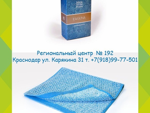 Greenway - Полотенце для рук Aquamagic Plush LAGUNA