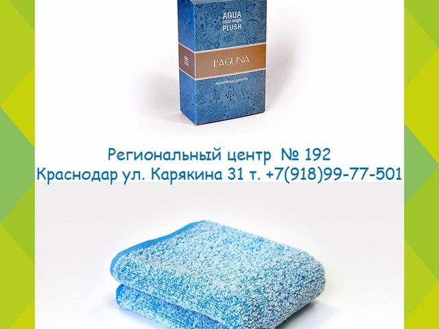 Greenway - Полотенце для лица Aquamagic Plush LAGUNA
