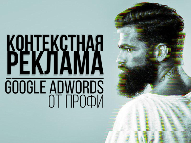 Контекстная реклама Google Adwords от профи